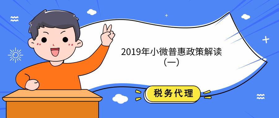 2019年小微普惠政策新解读(一)