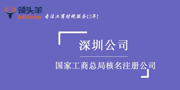 国家工商总局核名注册公司