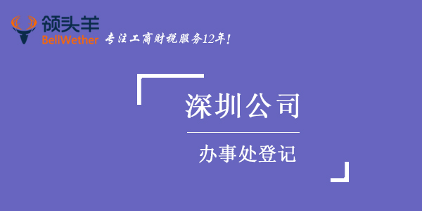 深圳办事处登记